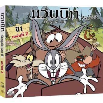 แวบบิท ต่ายตูนตัวแสบ ปี 1 แผ่นที่ 2/Wabbit : A Looney Tunes Season 1 Vol. 2 DVD-vanilla