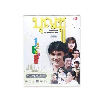 บุญชู 1-8 DVD Boxset (2531-2553)