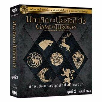 มหาศึกชิงบัลลังก์ ปี 3 ตอนที่ 2 (แผ่นที่ 3+4)/Game of Thrones The Complete 3rd Season Vol.2 (แผ่นที่ 3+4) DVD-vanilla