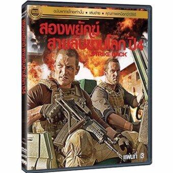สองพยัคฆ์สายลับข้ามโลก ปี 4 แผ่นที่ 3/Strike Back Cinemax Season 4 Vol.3 DVD-vanilla