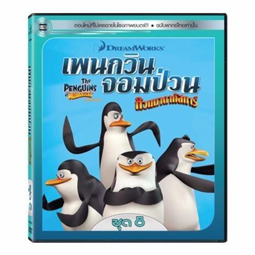 เพนกวินจอมป่วน ก๊วนมาดากัสการ์ ชุด 8 (วานิลลา)/Penguins Of Madagascar Vol.8 image
