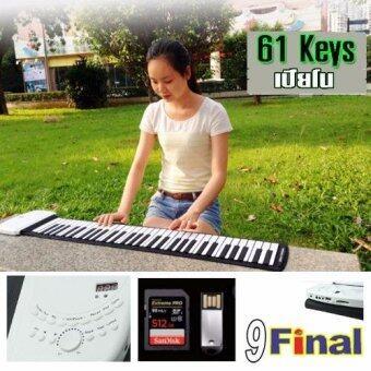 9FINAL Hand Roll Piano 61 key Portable Folding midi keyboard เปียโน พกพา 61 คีย์ ลิ่มหนา แบตเตอรี่ ชาร์จได้ พร้อม mp3 player/ Repeater