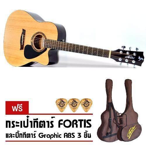 ด่วน Fortis Acoustic Guitar กีตาร์โปร่ง Full Size 41นิ้ว FG-700CN ทรงDreadnought (Natural) แถมฟรีกระเป๋าซอฟเคส Fortis รุ่น SC-D400มูลค่า 590 บา จำนวนจำกัด