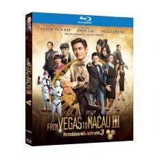 From Vegas To Macau 3/โคตรเซียนมาเก๊า เขย่าเวกัส 3 (Blu ray) image