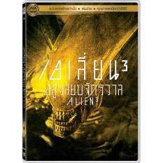 Compare Prices of Media Play Alien 3 (VV-Collector Cards) เอเลี่ยน 3 อสูรสยบจักรวาล (วานิลลา-พร้อมอาร์ตการ์ด) DVD Vanilla Online