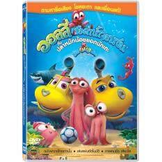 Media Play Dive Olly Dive And The Octopus Rescue/ออลลี่ เรือดำน้ำจอมซน กับ ปลาหมึกน้อยยอดนักเตะ