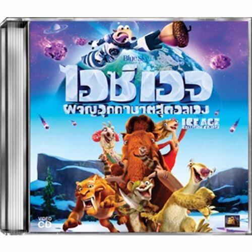Media Play Ice Age: Collision Course/ไอซ์ เอจ ผจญอุกกาบาตสุดอลเวง VCD image