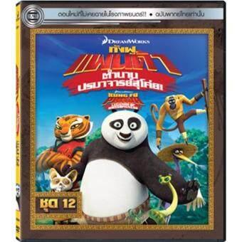 Media Play Kung Fu Panda: Legends Of Awesomeness Vol .12 (VV)/กังฟูแพนด้า ตำนานปรมาจารย์สุโค่ย! ชุด 12 (วานิลลา) DVD-vanilla