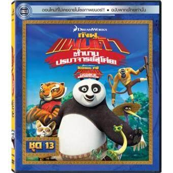 Media Play Kung Fu Panda: Legends Of Awesomeness Vol .13 (VV)/กังฟูแพนด้า ตำนานปรมาจารย์สุโค่ย! ชุด 13 (วานิลลา) DVD-vanilla