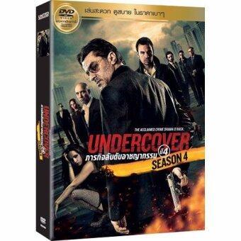 Media Play Undercover Season 4/ภารกิจลับดับอาชญากรรม ปี 4 DVD-vanilla