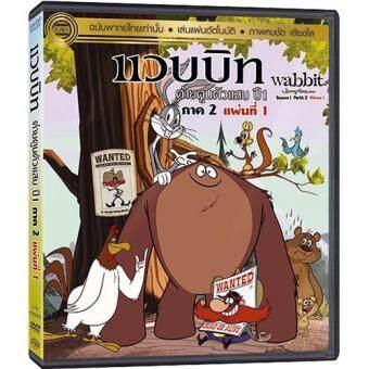 Media Play Wabbit : A Looney Tunes Season 1 Part 2 Vol. 1/แวบบิท ต่ายตูนตัวแสบ ปี 1 ภาค 2 แผ่นที่ 1 DVD-vanilla