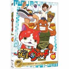 Media Play Yokai Watch Vol.18/โยไควอช ชุดที่ 18