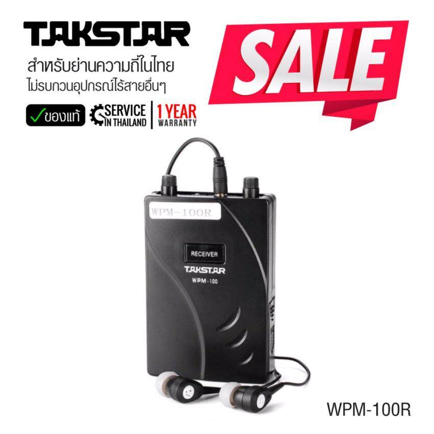 Takstar WPM-100R Wireless Monitor Receiverหูฟังไร้สาย สำหรับนักร้องนักดนตรี (ทั้งชุด) ใช้สำหรับย่านความถี่ในไทย ไม่รบกวนอุปกรณ์ไร้สายอื่นๆ