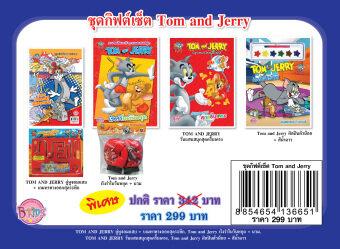 ชุดกิฟต์เซ็ต Tom and Jerry