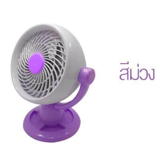 all U like พัดลมตั้งโต๊ะ / พกพา สีสวยหวาน - สีม่วง (Purple)