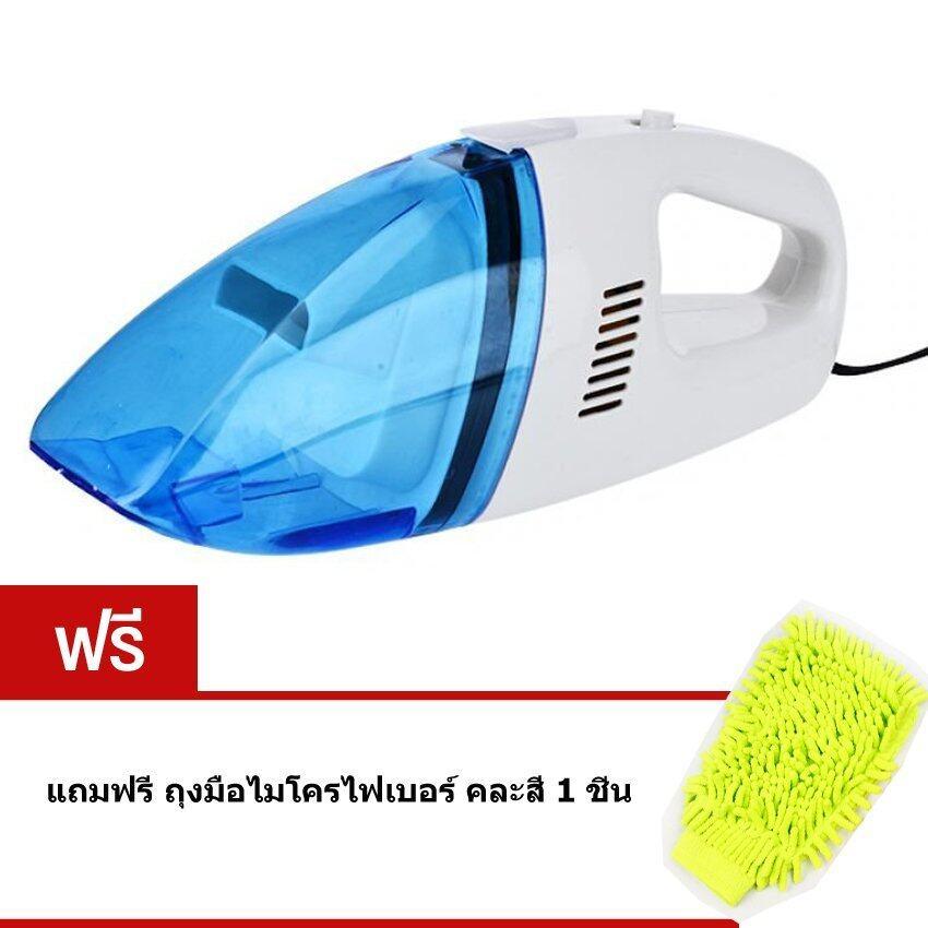 Car Vacuum cleaner เครื่องดูดฝุ่นในรถยนต์ - Blue (ฟรี ถุงมือไมโครไฟเบอร์ 1 ชิ้น)
