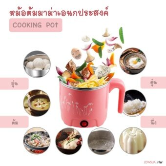 หม้อต้มมาม่า ต้มไข่ เอนกประสงคCooking Pot สีชมพู