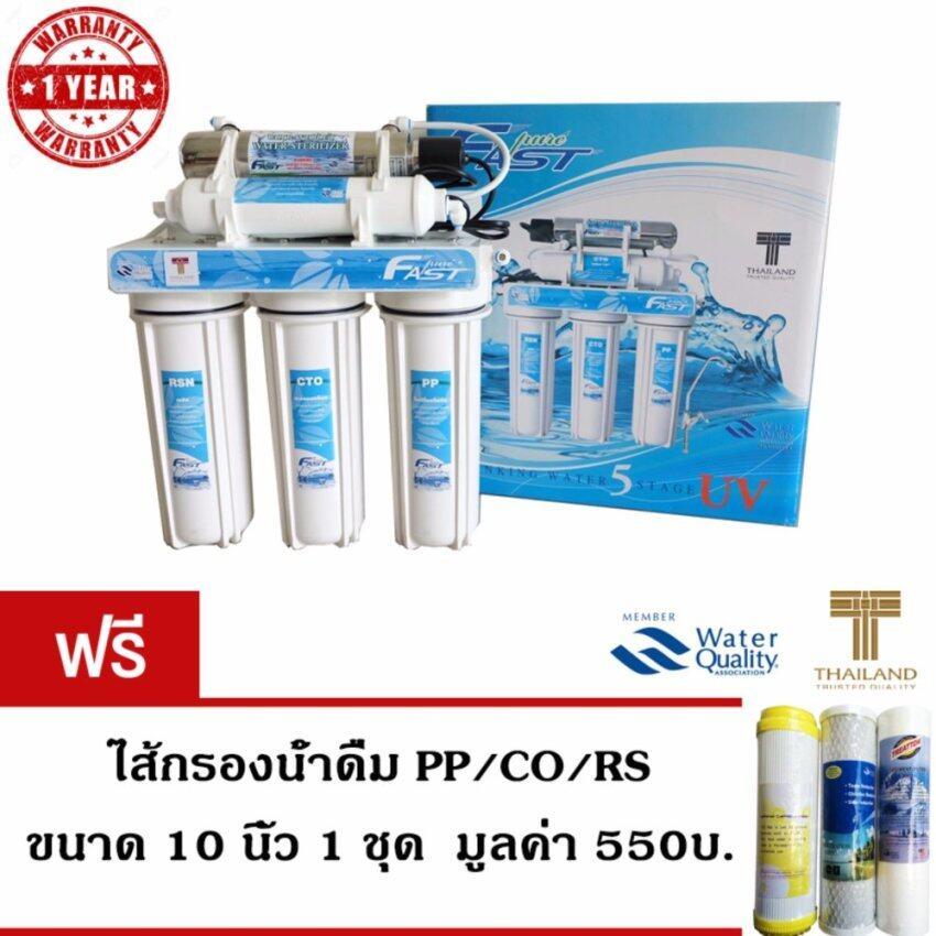 แนะนำ Fast Pure เครื่องกรองน้ำดื่ม 5 ขั้นตอน ระบบ UV 6 วัตต์พร้อมอุปกรณ์ติดตั้งครบชุด ฆ่าเชื้อโรคและแบคทีเรียได้ดี ราคาประหยัด