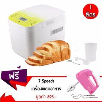 Getservice เครื่องทำขนมปังอัตโนมัติ Breadmaker รุ่น HW-BM01G - สีขาวเขียว แถมฟรี! 7 Speedsเครื่องผสมอาหารมือถือ เครื่องตีไข่ รุ่น SD-38 - (Pink)