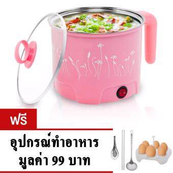 Getservice หม้อต้มไฟฟ้า อเนกประสงค์ CHAOYI รุ่น CY-G18 ขนาด 1.8 ลิตร (Pink) แถมฟรี อุปกรณ์ทำอาหาร