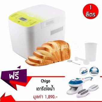 Getzhop เครื่องทำขนมปังอัตโนมัติ Breadmaker รุ่น HW-BM01G แถมฟรี! Chigo Stream iron brush เตารีดไอน้ำ ZG-Y178 (สีขาว)