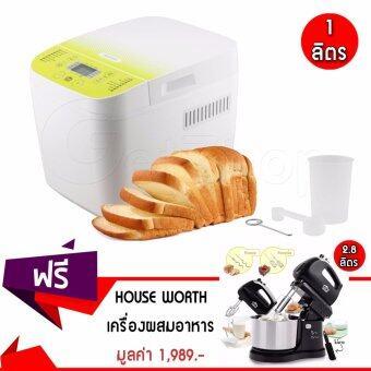 Getzhop เครื่องทำขนมปัง เครื่องทำขนมปังอัตโนมัติ House Worth รุ่น HW-BM01G แถมฟรี! Stand Mix HW-FM04 เครื่องผสมอาหาร ตีไข่ (สีดำ)