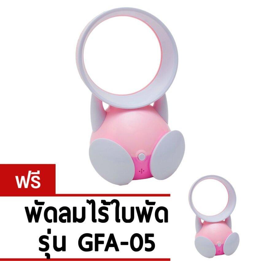 GetZhop พัดลมไร้ใบพัด เสียบ USB รุ่น GFA-05 (Pink) ซื้อ 1 แถม 1
