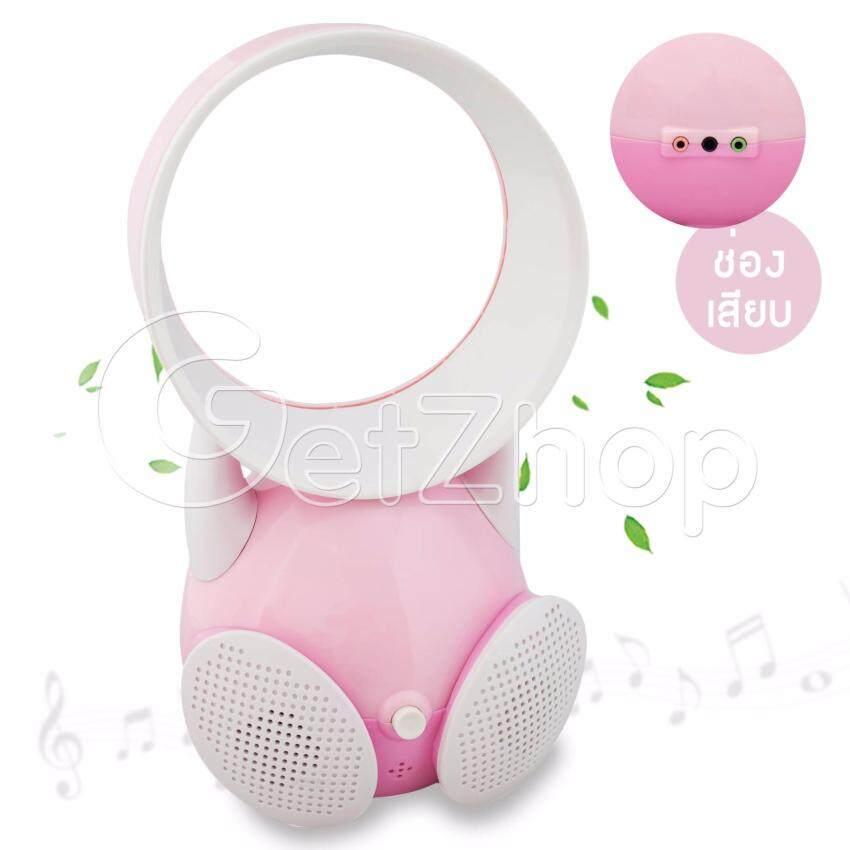 Letshop พัดลมไร้ใบพัด USB ตัวการ์ตูน รุ่น มีลำโพง เสียบฟังเพลง (Pink)