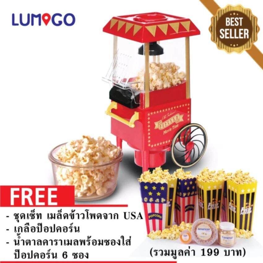 LUMIGO เครื่องทำป๊อปคอร์น เครื่องทำข้าวโพดคั่ว Popcorn Maker รุ่น EPM-020 S3 แถมฟรีชุดข้ ...