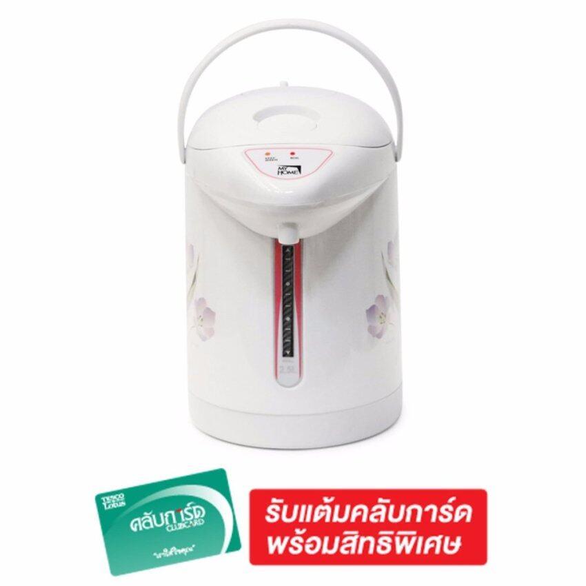 My Home กระติกน้ำร้อน รุ่น JP-2532 2.5 ลิตร ...