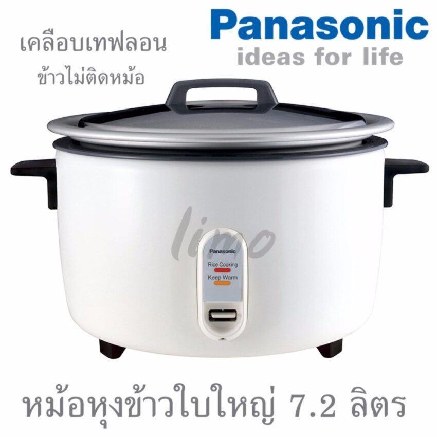 Panasonic หม้อหุงข้าว ขนาดความจุ 7.2 ลิตร รุ่น SR-972F เคลือบเทฟลอน ข้าวไม่ติดหม้อ หม้อห ...