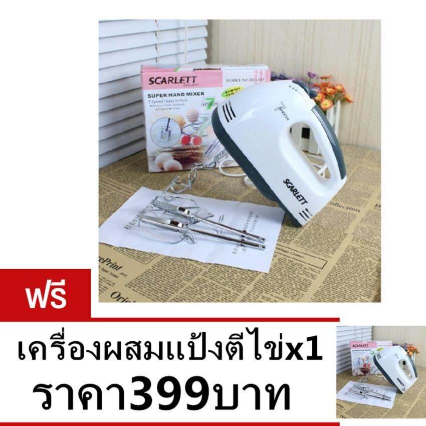 Scarlett QQ SHOP Best to Buy BEST HS Electric 7 Speed Egg Beater Flour Mixer Mini Electric Hand Held Mixer เครื่องผสมแป้งตีไข่ ซื้อ1แถม1