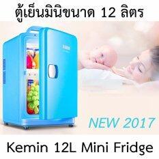 shop108 Mini Fridge 12L ตู้เย็นอเนกประสงค์แบบพกพา รุ่น 12 ลิตร - Blue Series