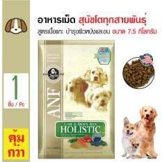 ANF อาหารเม็ดสุนัข สูตรเนื้อแกะและข้าวกล้อง เม็ดเล็ก บำรุงผิวหนังและขน สำหรับสุนัขโตทุกสายพันธุ์ ขนาด 7.5 กิโลกรัม