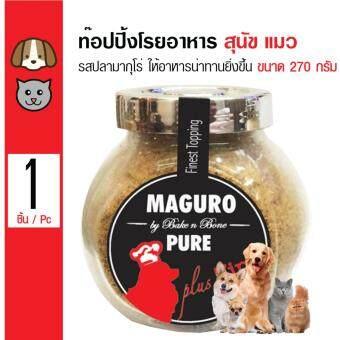 Bake n Bone ท๊อปปิ้งอาหาร ผงโรยอาหาร สูตรเนื้อปลามากุโร่ ทำให้อาหารน่าทานยิ่งขึ้น สำหรับสุนัขและแมว ขนาด 270 กรัม