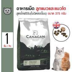 Canagan อาหารแมว สูตรเนื้อไก่เลี้ยงอิสระ สำหรับแมวทุกวัย ทุกสายพันธุ์ ขนาด 375 กรัม