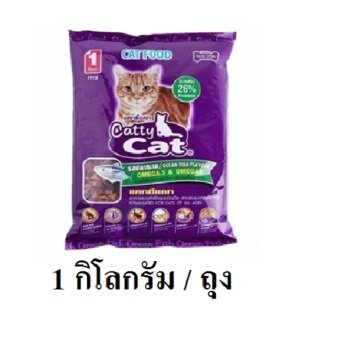 CattyCat Ocean FIsh 1 Kg. x 4 Units