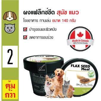 Flaxseed Topping เมล็ดแฟล็กซีด ผงโรยอาหาร วิตตามินบำรุงขนและผิวหนัง สำหรับสุนัขและแมวทุกวัยทุกสายพันธุ์ ขนาด 140 กรัม x 2 กระปุก