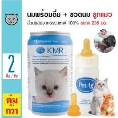 KMR นมพร้อมดื่ม นมน้ำทดแทนอาหาร เสริมทอรีน ขนาด 236 มล. + PetAg ชุดขวดนมพลาสติก พร้อมจุก 2 ชิ้น ใช้บรรจุนมหรือน้ำดื่ม สำหรับสุนัข แมว กระต่าย หนู ความจุ 60 มล.