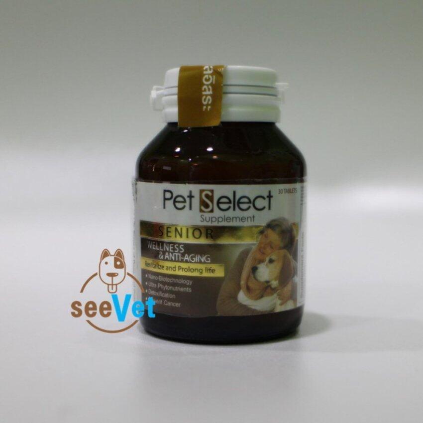 Pet Select Senior วิตามินชะลอวัยและต่อต้านอนุมูลอิสระ ชนิดเม็ด ทานง่าย สำหรับสุนัขและแมวอายุมาก บรรจุ 30 เม็ด