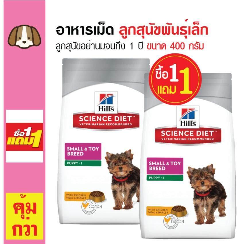 Science Diet อาหารเม็ดสุนัข อาหารสุนัข ลูกสุนัขพันธุ์เล็ก อายุต่ำกว่า 1 ปี ขนาด 400 กรัม (ซื้อ 1 แถม 1)
