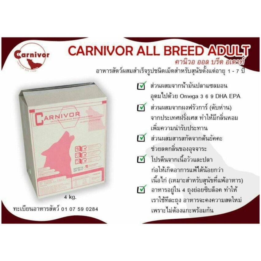 อาหารสุนัขเกรด Super Premium Carnivor 1 กล่อง