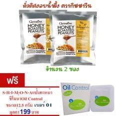 กิฟฟารีน ถั่วลิสงอบน้ำผึ้ง หอมหวาน กรอบ อร่อย อุดมไปด้วยคุณค่าที่ดีต่อสุขภาพ เปี่ยมด้วยคุณค่า วิตามิน และเกลือแร่ครบถ้วน จำนวน 2ซองฟรี SHIMONA OIL CONTROL แป้งทาหน้า ช่วยป้องกันอันตรายจากแสงแดด ควบคุมความมัน 1 กล่อง มูลค่า199บาท เบอร์01