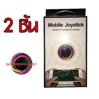 ซื้อ 1 แถม 1 จอยมือถือ Mobile Joystick ล่าสุด จอยเกมส์มือถือ จอยเกม