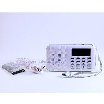 (AB) ลำโพงวิทยุ ลำโพง Mp3/USB/SD Card/Micro SD Card รุ่นL-218 (สีขาว)