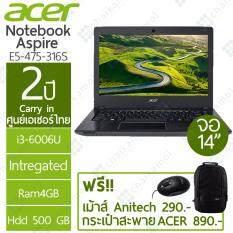 """Acer Aspire E5-475-316S 14""""HD / i3-6006U / 4GB / 500 GB / 2Y (Black)"""