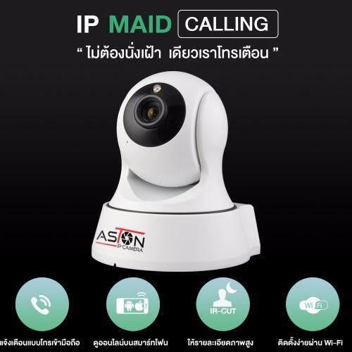 ด่วนASTON IP MAID Calling กล้องวงจรปิดออนไลน์ดูผ่านมือถือ รุ่น MaidCalling กำลังลดราคา