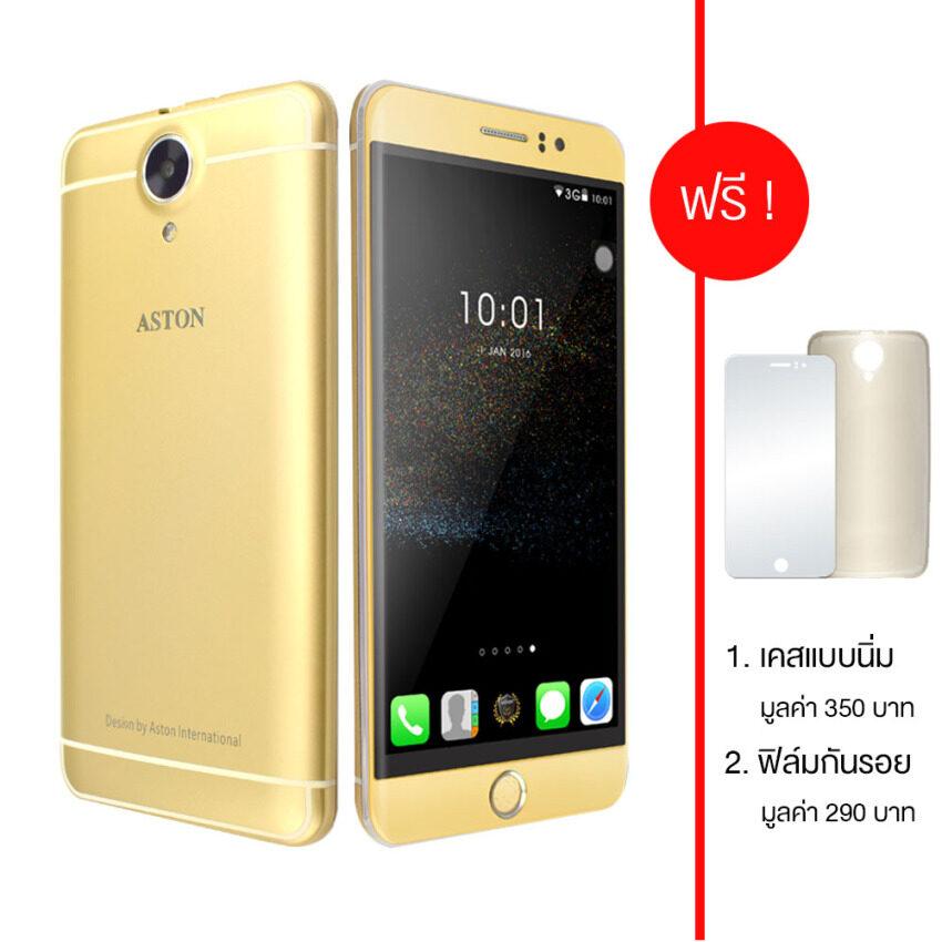 ASTON Premium 5.5 นิ้ว 8GB (Gold) แถมฟรี Silicone case + ฟิล์มกันรอย