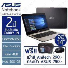 "ASUS Notebook รุ่น X441NA-GA064 14.0"" / N3350 / Ram4GB/ 500GB"