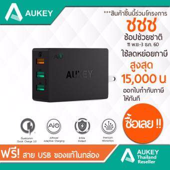 Aukey 3-Port USB Desktop Charging Station Wall Charger with Qualcomm Quick Charge 3.0 และ